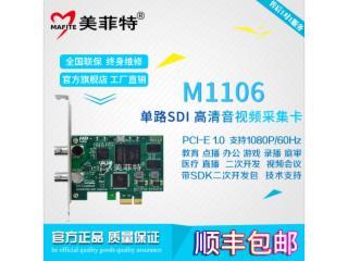 M1106-美菲特 M1106 1路SDI采集卡帶環繞輸出