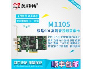 M1105-美菲特 M1105 2路SDI音視頻采集卡帶環繞輸出