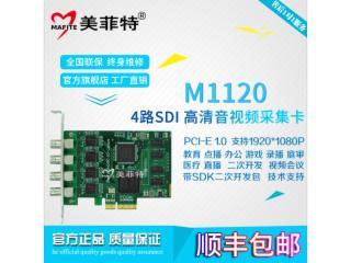 M1120-美菲特M1120 4路SDI视频采集卡,支持1080P