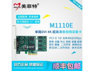 M1110E-美菲特M1110E 4K双链路DVI采集卡