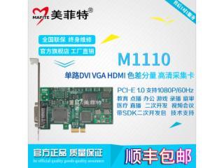M1110-美菲特M1110單路DVI/VGA高清采集卡
