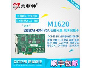 M1620-美菲特M1620 雙路1080P通用高清音視頻采集卡