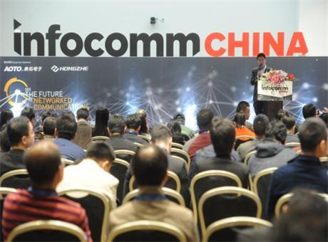 亚洲最大的课堂:北京InfoComm China 2018 峰会