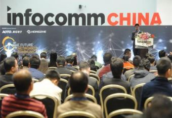 北京InfoComm China 2018 峰会