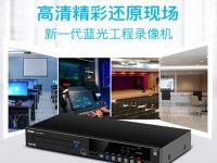 高清视频会议录制好搭档 华录BDR9800蓝光录像机