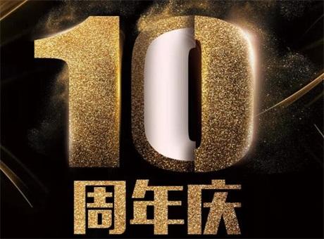 【阳淳股份】公司成立十周年纪念:十年携手,感恩一路有你