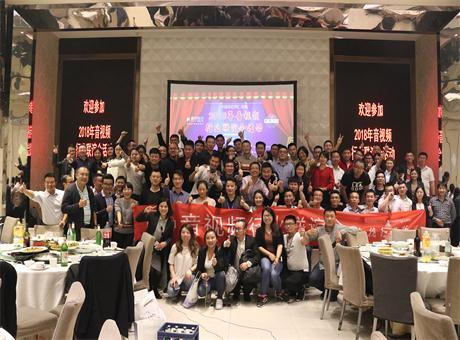 2018年音视频行业联谊会在京举办