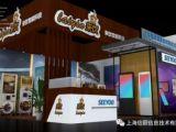 CVS上海国际自助展,来信颐展位喝美味咖啡