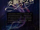 """信颐赞助的""""文化华亭系列之交响乐之夜"""",4月17号晚6点不见不散"""