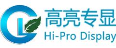 高亮專顯Hi-Pro