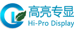高亮专显Hi-Pro