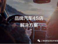 信颐汽车4S店店面数字化解决方案