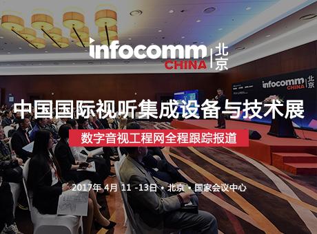 InfoComm China 2018 展后独家报道