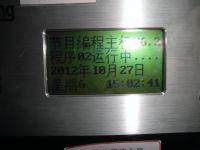 KING-BANG(京邦)为TCL液晶产业园打造广播系统