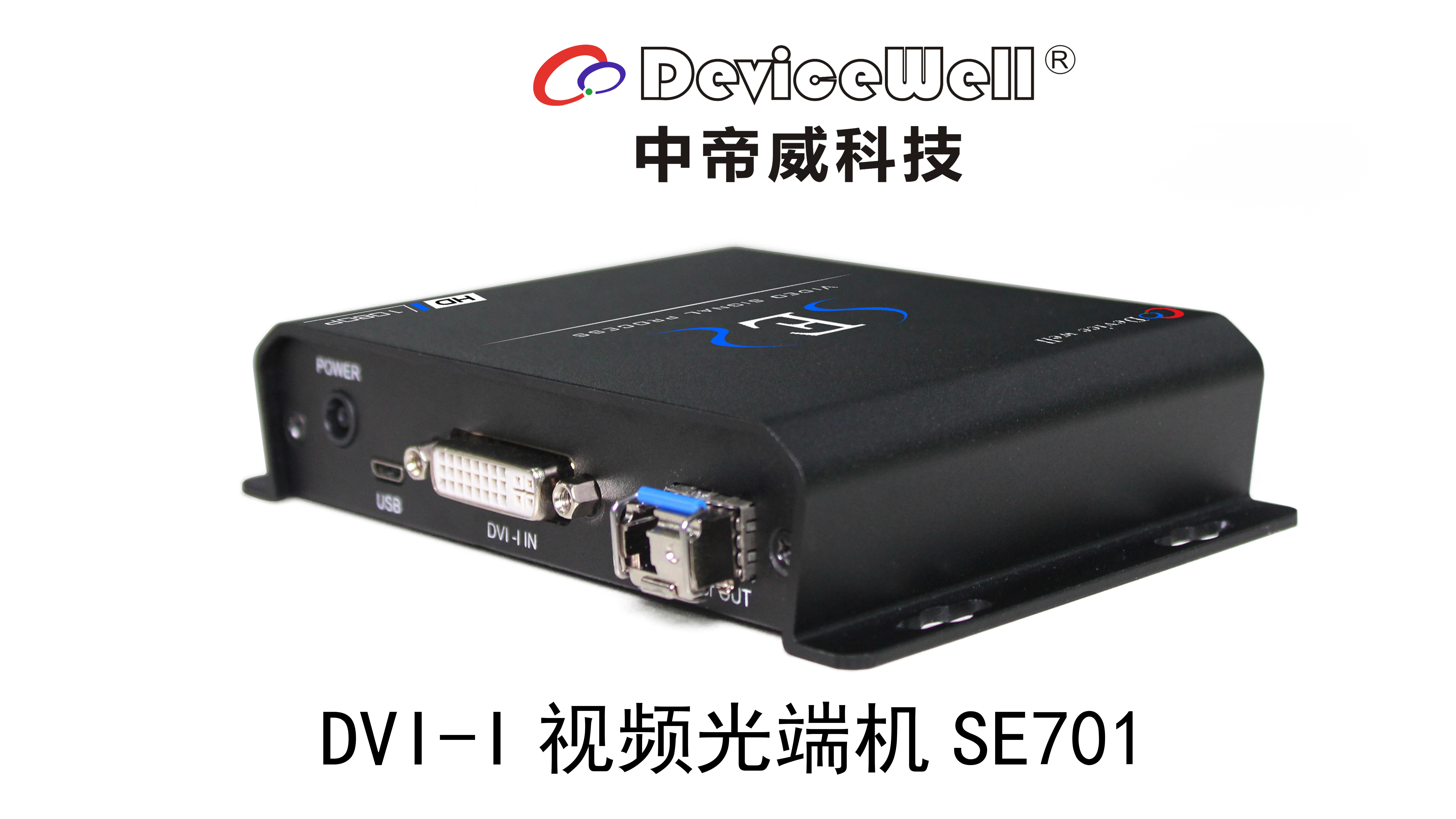 中帝威 DVI-I转光纤 视频光端机