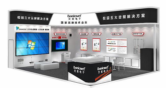 艾索电子74届中国教育装备展邀请函