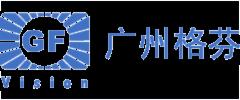 广州格芬电子科技有限公司