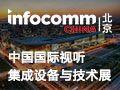InfoComm China 2018 独家展前报道