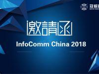 InfoComm  倒计时,冠标科技邀您共享科技盛会