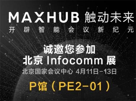 InfoComm 2018倒计时!MAXHUB高效会议平台将推新功能