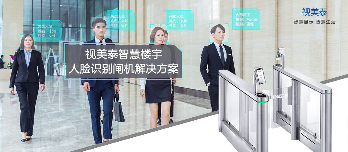 办公楼宇智慧化管理新趋势——视美泰智慧楼宇人脸识别闸机解决方案