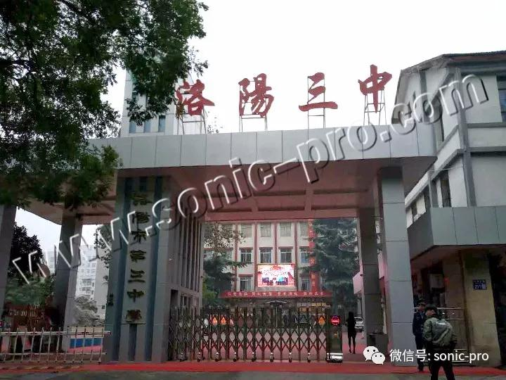 精品案例介绍:SONIC-PRO音响成功应用于河南省洛阳市第三中学