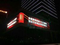 浩博百星户外节能LED显示屏