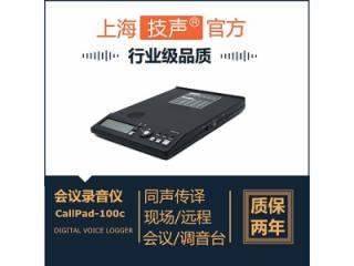 CallPad-100c-會議室錄音儀