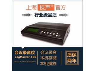 LogMaster-100-上海技声 数字录音系统 会议录音设备
