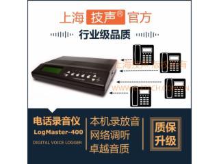 LogMaster-400-獨立式數字錄音系統 電話錄音儀