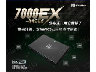 MVD-7000-EX-一体化散布式云节点