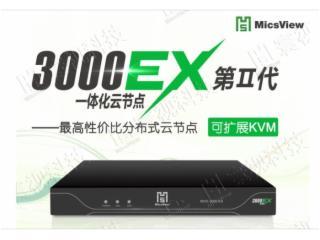 MVD-3000-EX-一体化云节点