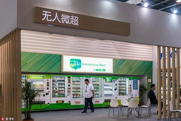 数字、无人 让新零售更智慧 2018杭州无人店及新零售展