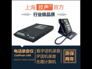 CallPad-100-上海技声 桌面数字电话录音盒 无需计算机