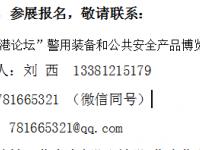 """2018第四届""""连云港论坛"""" 警用装备和公共安全产品博览会"""