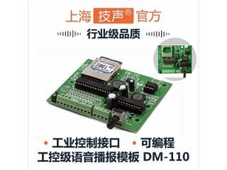 DM-110-上海技声 语音提示器 语音芯片 语音播报器 MP3控制板