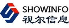 視爾Showinfo