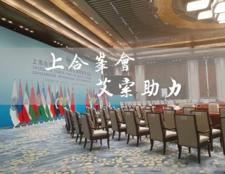 上合峰会丨艾索助力,保驾护航