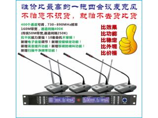 UR-490-SYYP思音无线手拉手会议麦克风UR-490