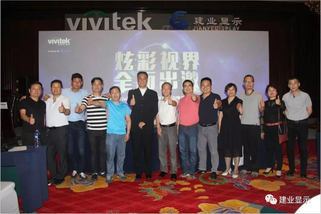 "Vivitek(丽讯)方案展示会-长沙站""炫彩视界,全面出激"""