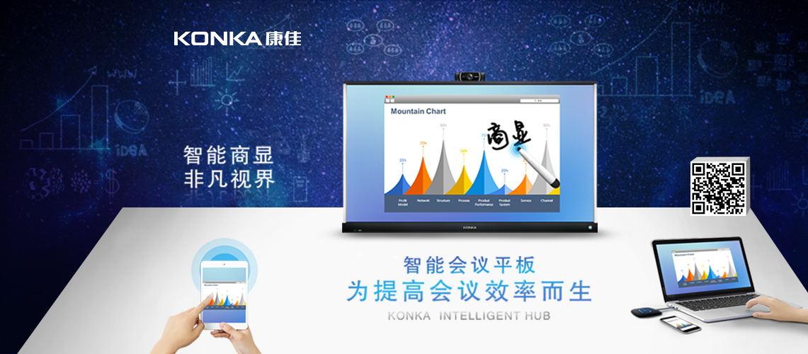 康佳(KONKA)X65S 65英寸智能会议电子白板 会议平板 触摸一体机