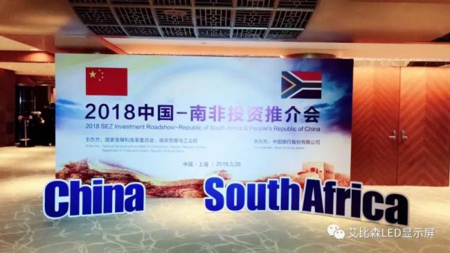 2018中国-南非推介会丨艾比森打造了一场见证历史重要时刻的国际盛会
