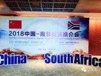 艾比森助阵2018中国-南非推介会