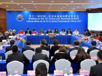 HUAIN/华音护航《第十二届中国—拉美企业家高峰会发布会》