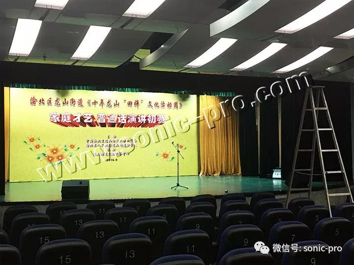 SONIC-PRO音响成功应用于重庆市渝北新区龙山街道办事处多功能厅