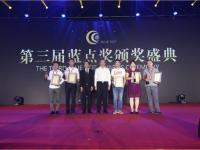 """荣誉 刘迪红先生荣膺2018""""蓝点奖·卓越企业家""""殊荣"""