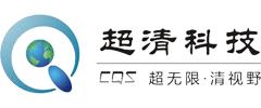 超清CQS