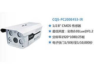 CQS-PC200E453-IR-红外枪型网络摄像机