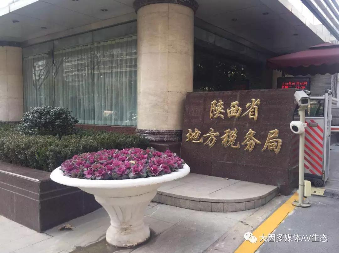 大因分布式系统应用于陕西省地方税务局