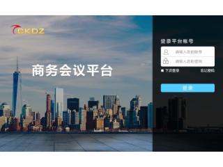 CKDZ创凯智能-商务会议平台